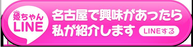 姫ちゃんLINE