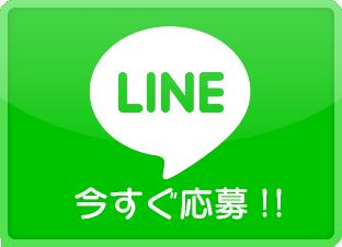 LINE 今すぐ応募!!