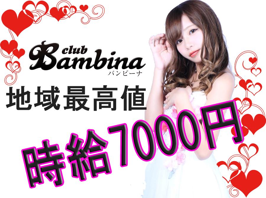 豊田 クラブ バンビーナ 【CLUB Bambina】