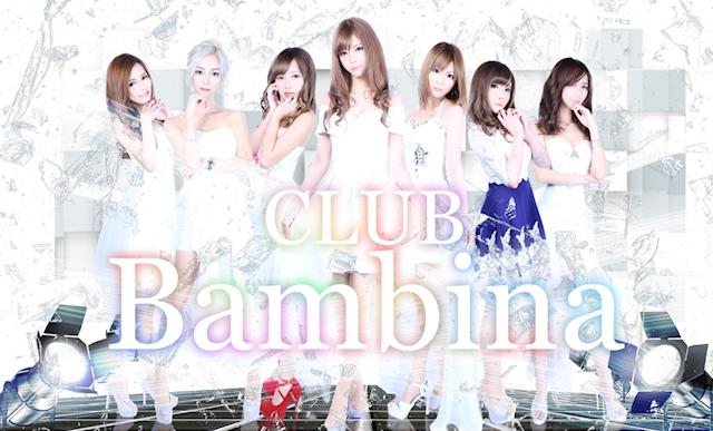 豊田 CLUB Bambina (バンビーナ)