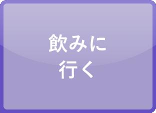 名古屋のキャバクラに飲みに行く