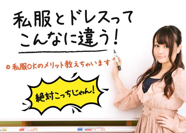 私服とドレスってこんなに違う! 私服OKのメリット教えちゃいます。 名古屋のキャバクラバイト探しなら名古屋でキャバクラ求人のヒメブロ