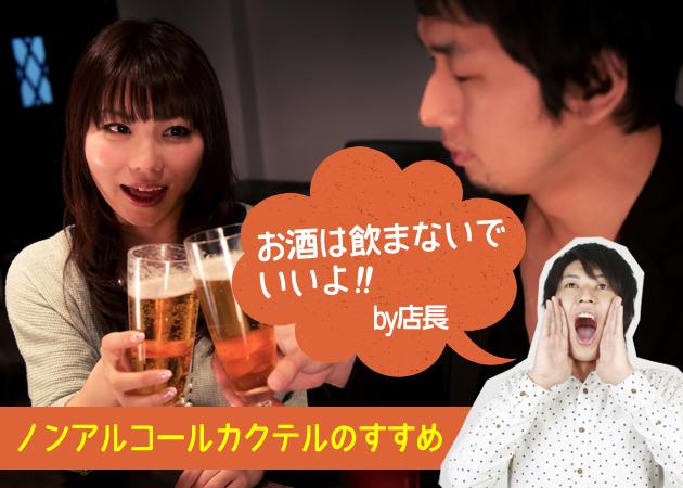 お酒は飲まないでいいよ by店長 ノンアルコールのすすめ 名古屋のキャバクラバイト探しならヒメブロ