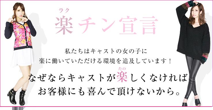 名古屋でキャバクラ求人の楽チン宣言私たちはキャストの女の子に楽に働いていただける環境を追求しています!なぜならキャストが楽しくなければお客様にも喜んで頂けないから。