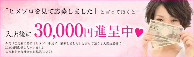 入店で3万円進呈