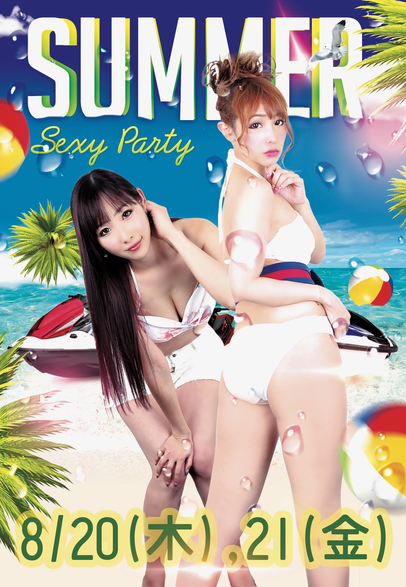 summer-days-party